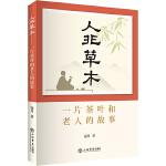 人非草木——一片茶叶和老人的故事