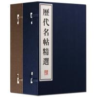 历代名碑名帖精选 线装宣纸两函8册 广陵书社 正版