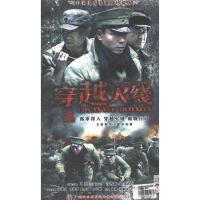 大型战争电视连续剧-穿越火线(13碟装)DVD( 货号:7883782223242)