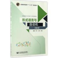 形式语言与自动机(第2版) 杨娟,石川,王柏 主编