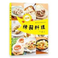 正版 《烤箱料理》 电烤箱制作美食教程美食d1y教程 菜谱大全 食谱大全 美味营养烤箱烘焙西式日式韩式料理制作大全