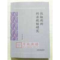 正版 性权利的刑法规制研究 何立荣 中国法制出版社