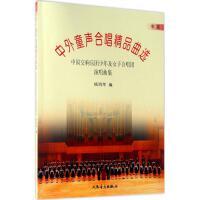 中外童声合唱精品曲选中国:中国交响乐团少年及女子合唱团演唱曲集 人民音乐出版社