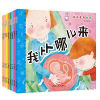 全套8册 儿童性教育绘本 3-4-6-7-10-12周岁幼儿启蒙故事书男孩女孩宝宝书籍正版 幼儿园大班小学生珍爱生命健