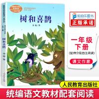 树和喜鹊 人民教育出版社课文作家作品系列 注音版统编人教版 一年级下册