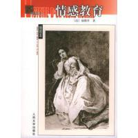 【二手书9成新】 情感教育 福楼拜,王文融 人民文学出版社 9787020044382