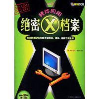 【二手书9成新】硬件应用X档案――台式机/笔记本电脑/外设安装、调整、排障万用全书 《电脑爱好者》杂志社 内蒙古科学技