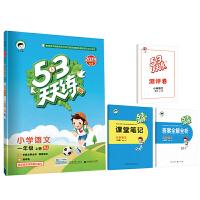 53天天练一年级上册语文人教部编版