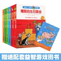 【赠送游戏书】全套6册和朋友们一起想办法 幼幼版 0-1-2-3-6岁幼儿绘本故事书宝宝书籍早教启蒙翻翻书纸板书 儿童