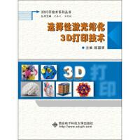 选择性激光熔化3D打印技术【正版图书 满额减 放心购买 】