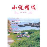 小说精选:水仙卷【正版图书 满额减 放心购买 】