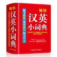 华语教学:袖珍汉英小词典