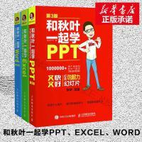 和秋叶一起学PPT、Excel、Word:又快又好打造说服力幻灯片(第3版) 学办公软件 学表格数据处理与分析 函数和