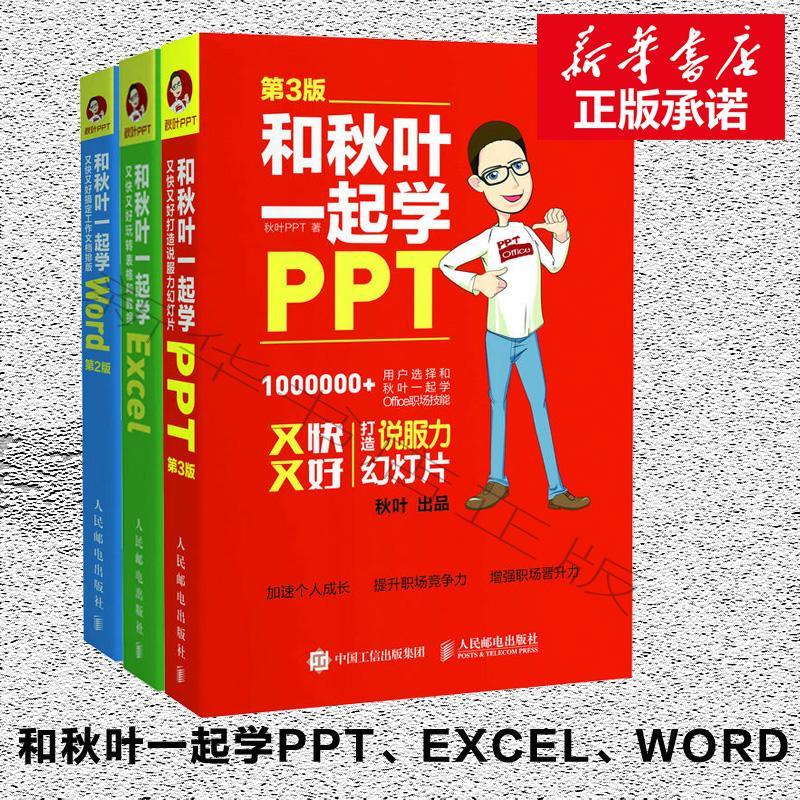 和秋叶一起学PPT、Excel、Word:又快又好打造说服力幻灯片(第3版) 学办公软件 学表格数据处理与分析 函数和公式的应用 word文档实战技巧 秋叶PPT 【文轩正版图书】