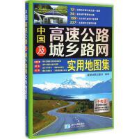 中国高速公路及城乡路网实用地图集 星球地图出版社 编