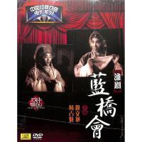 新华书店正版 地方戏曲 淮剧 蓝桥会 中国经典戏曲电影系列DVD