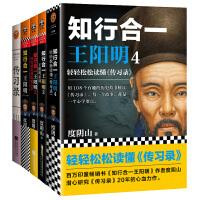 知行合一王阳明大全集:1+2+3+4+传习录(套装共5册)度阴山 中国古代哲学书籍