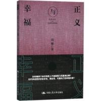正义与幸福 中国人民大学出版社有限公司