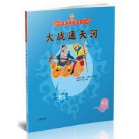 美猴王系列丛书:大战通天河13