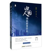 中国人 到底想要什么 9787569900811 北京时代华文书局 杨佩昌,王冲,章文