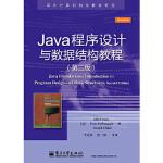 【新书店正版】Java程序设计与数据结构教程(第二版) John Lewis(J. 刘易斯) Peter DePasq