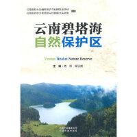 云南碧塔海自然保护区,西南林学院,云南科学技术出版社9787541638350