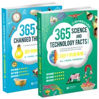 365个科技真相+365个改变世界的发明 上册 365初中英语天天阅读系列 初中适用 初中生初一初二初三英语课文阅读书籍