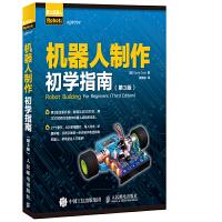 机器人制作初学指南(第3版)