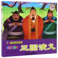 三国演义/中国古典名著 (明)罗贯中