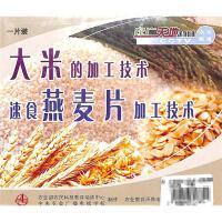 大米的加工技术-速食燕麦片加工技术(一片装)VCD( 货号:103510003700307)
