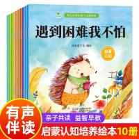 儿童绘本3 6岁经典绘本排行榜神奇的动物百科全书故事书籍图画书幼儿园绘本故事书7-10岁美国读物儿童漫画图书我爸爸爱给
