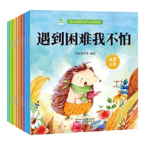 儿童绘本3 6岁经典绘本排行榜神奇的动物百科全书故事书籍图画书幼儿园绘本故事书7-10岁美国读物儿童漫画图书我爸爸爱给小熊宝宝读的绘本0-2-3岁亲子阅读