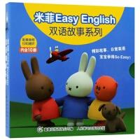 米菲Easy English双语故事系列(共10册)