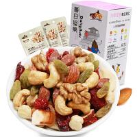香QQ每日坚果混合坚果7包 儿童成人孕妇零食坚果仁果干小吃包邮