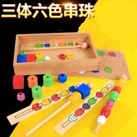 蒙氏教具蒙特梭利1-3-6岁男宝宝木质串珠三体六色大木珠大串珠盒