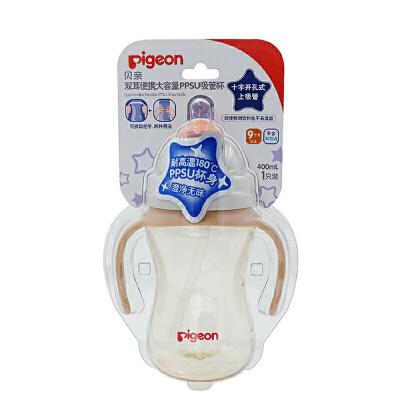 贝亲 双耳便携大容量PPSU吸管杯(澄静灰) 全场特惠