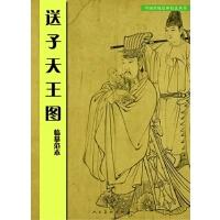 【新书店正版】《送子天王图》临摹范本 本社编 人民美术出版社