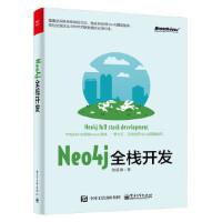 【新书店正版】Neo4j全栈开发,陈韶健,电子工业出版社9787121314476