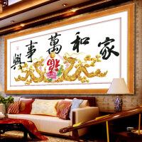 精准印花十字绣棉线十字绣家和万事兴双龙戏珠客厅系列大幅十字绣 图片色