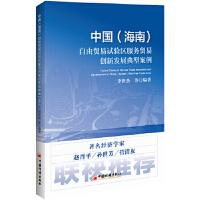 中国(海南)自由贸易试验区服务贸易创新发展典型案例 9787513655156 李世杰,等 中国经济出版社