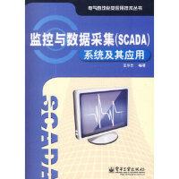 监控与数据采集(SCADA)系统及其应用,王华忠,电子工业出版社9787121100185