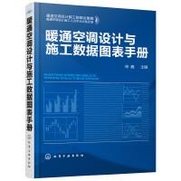 暖通空调设计与施工数据图表手册