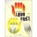 儿童钢琴手指练习(修订本)