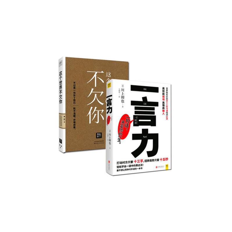 这个世界不欠你+一言力 套装2册 与人沟通技巧书籍口才训练书籍 人际交往书说话之道
