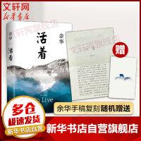 活着(2017年新版)作家出版社