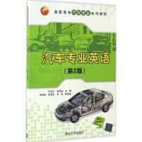 汽车专业英语(第2版) 何宝文,杨雪松 主编