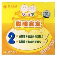 原装正版 育婴先锋:聪明宝宝2(0~3岁)(VCD) 健康生活