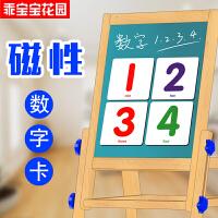 幼儿宝宝磁性数字卡片 儿童识数数学计算认数幼儿园早教教具带磁性