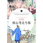 语文教材配套阅读书系-语文名师杨亚军精评镜花缘