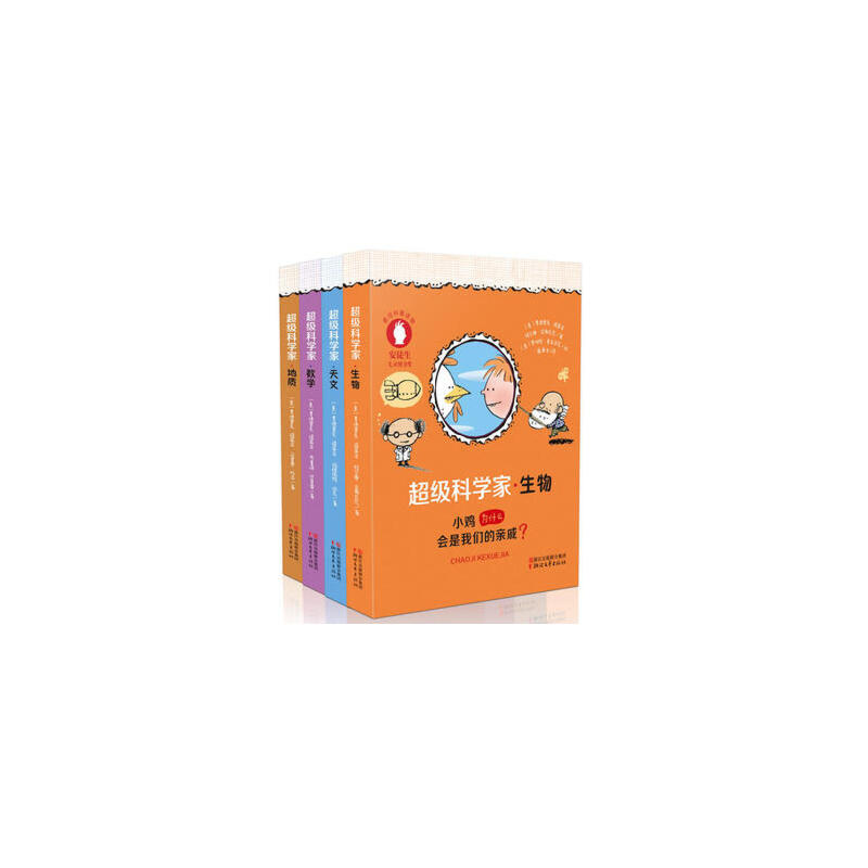 超级科学家(4册套装) 正版书籍 限时抢购 当当低价 团购更优惠 13521405301 (V同步)